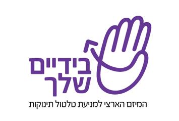 בידיים שלך - המיזם למניעת טלטול תינוקות
