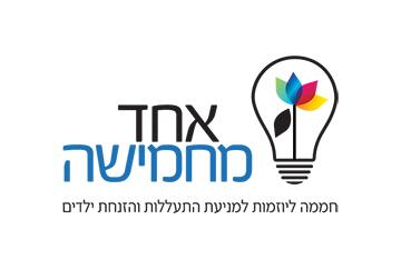 לוגו חממת אחד מחמישה, חממה ליזמות וחדשנות חברתית של המיזם למניעת התעללות בילדים של מכון חרוב, ענת אופיר