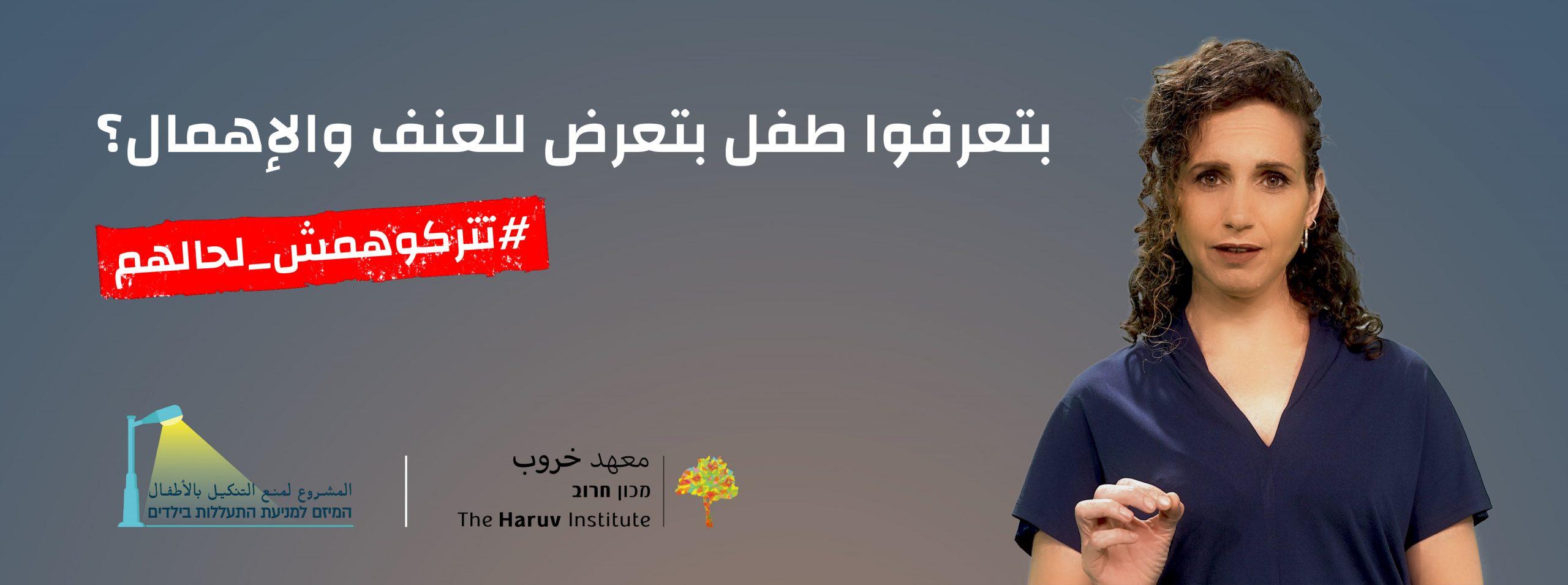 חובת הדיווח בקמפיין בערבית