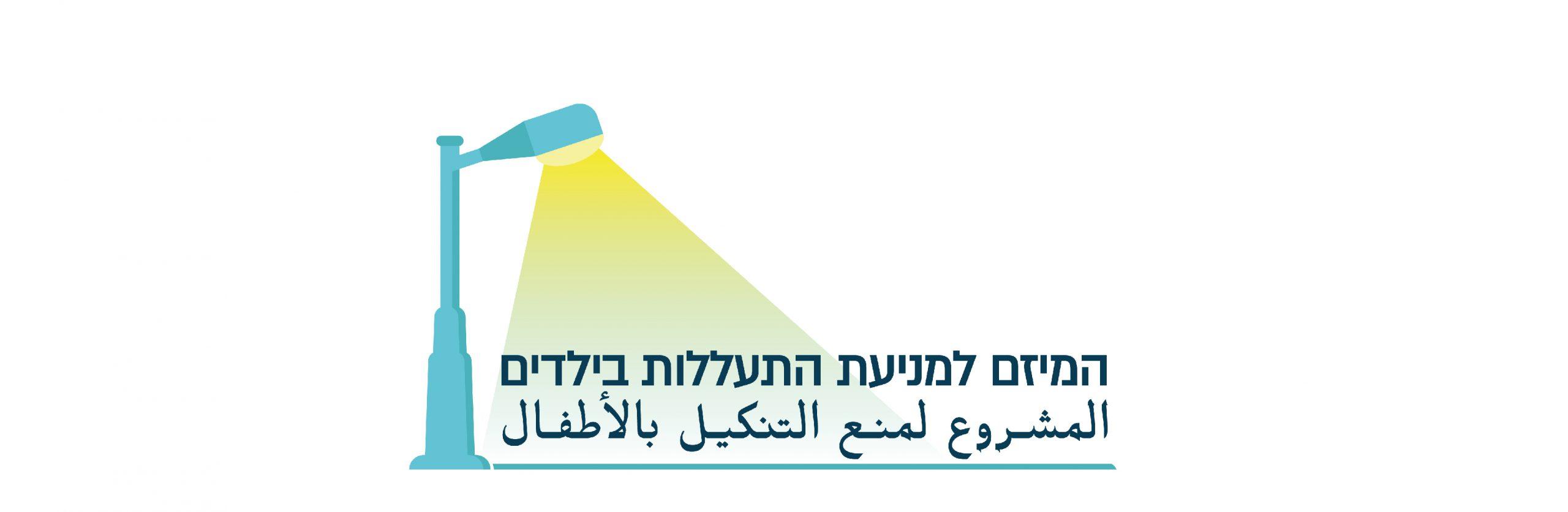 לוגו המיזם למניעת התעללות והזנחה