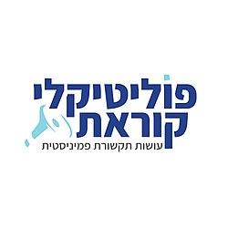 לוגו פוליטיקלי קוראת
